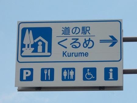 kumakuru139.JPG