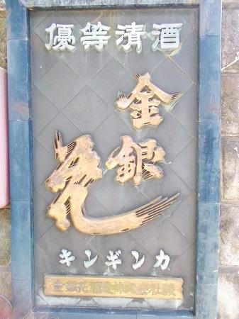 nagara035.JPG