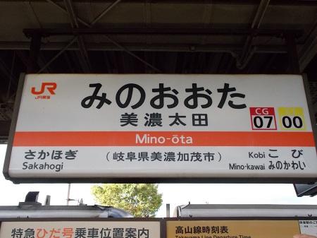 nagara049.JPG