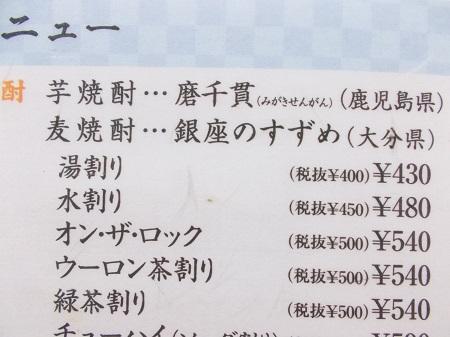 nagara057.JPG