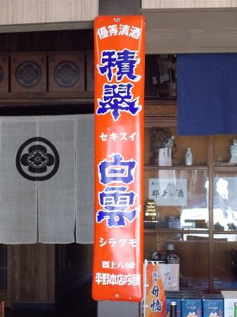 nagara097.JPG