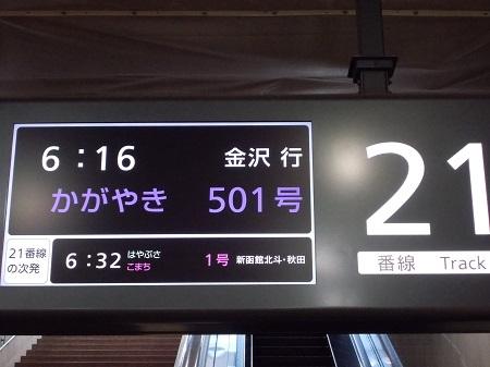 notonishi002.JPG