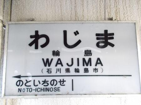 notonishi018.JPG