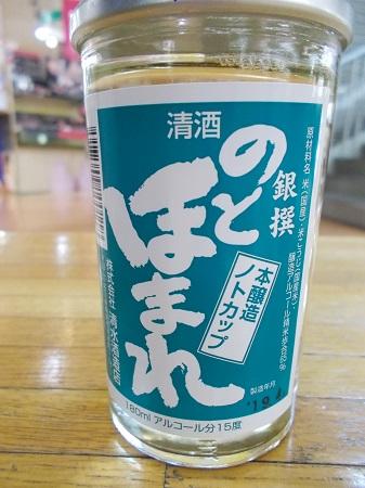 notonishi027.JPG