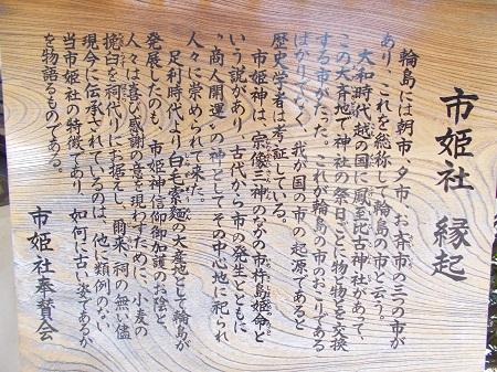 notonishi040.JPG