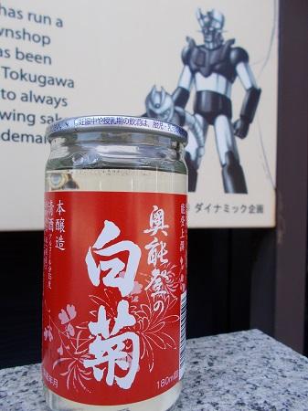 notonishi046.JPG