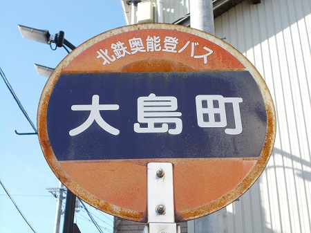 notonishi054.JPG