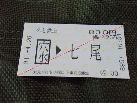 notonishi063.JPG