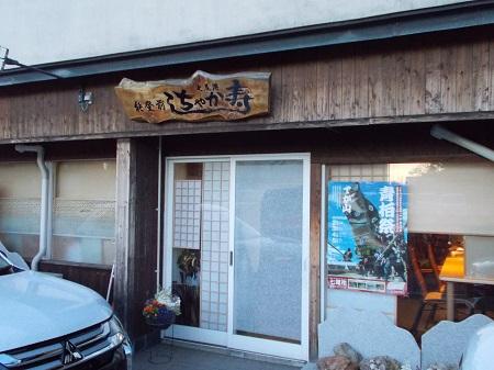 notonishi079.JPG
