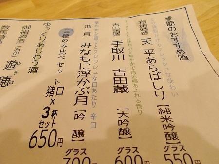 notonishi091.JPG
