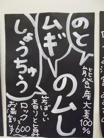 notonishi095.JPG