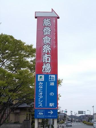 notonishi102.JPG