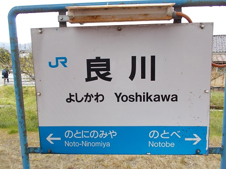notonishi112.JPG
