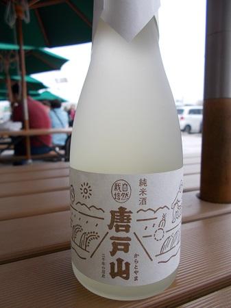 notonishi134.JPG