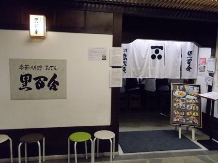 notonishi146.JPG