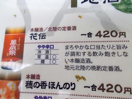 notonishi150.JPG