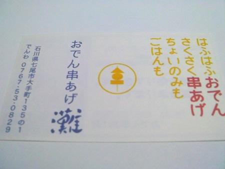 notonishi169.JPG