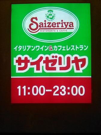 saizeriya03.jpg