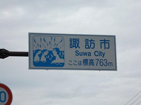 sawashi018.JPG