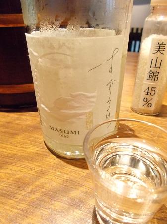 sawashi032.JPG