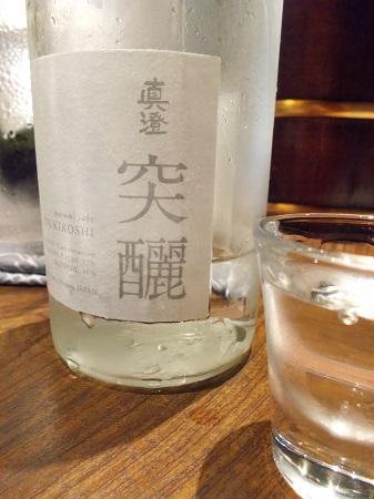 sawashi034.JPG