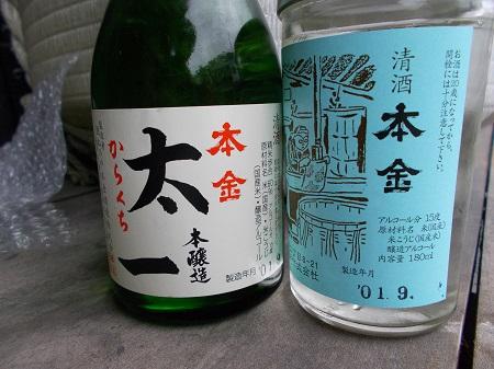 sawashi042.JPG