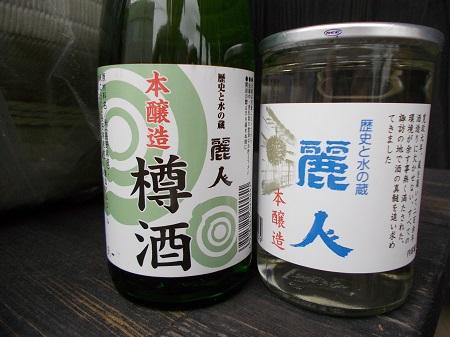sawashi045.JPG
