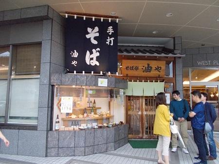 sawashi062.JPG