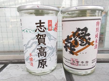 sawashi097.JPG