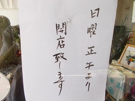 sawashi119.JPG