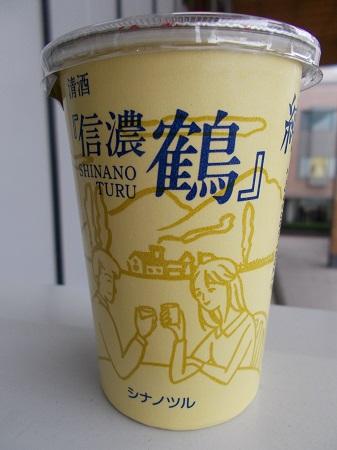 sawashi133.JPG