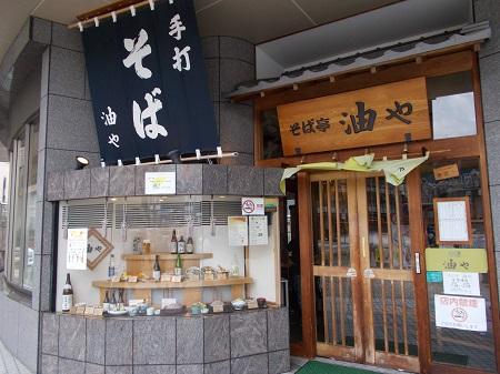 sawashi134.JPG