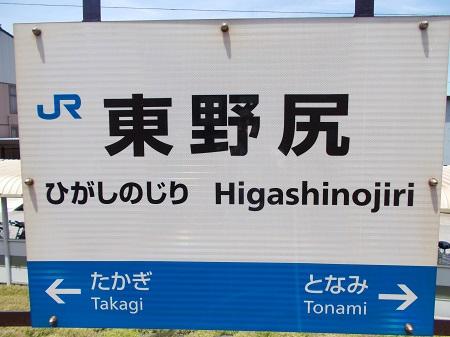 toyanishi044.JPG