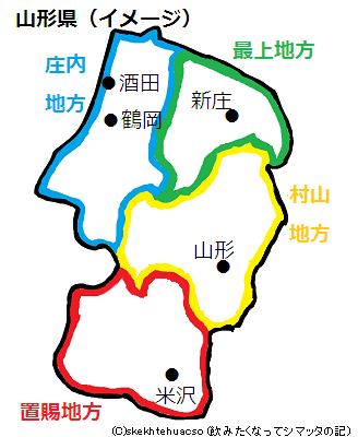 yamagata.JPG.png